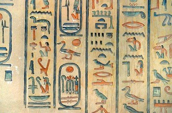 Egipat Hjeroglifi