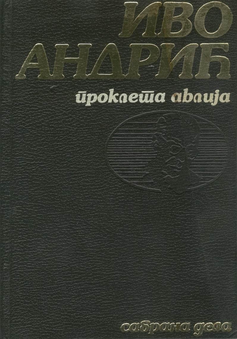 Ivo Andrić Resize%20of%20slika